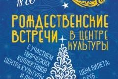 Рождественские-встречи-в-центре-культуры-с
