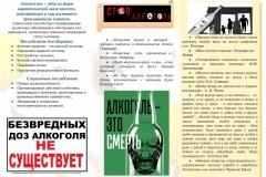 1_1570081922_buklet-alkogolizm-0002