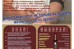 1_znak-bedy-narkotiki-listovka-scaled